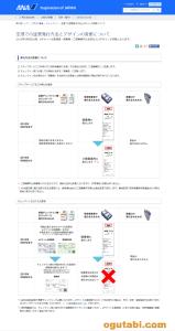 ANA 証票発行方法の変更
