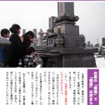 富山のお墓とお墓のクリーニングに関する小冊子を作成しました。(セルフマガジン)