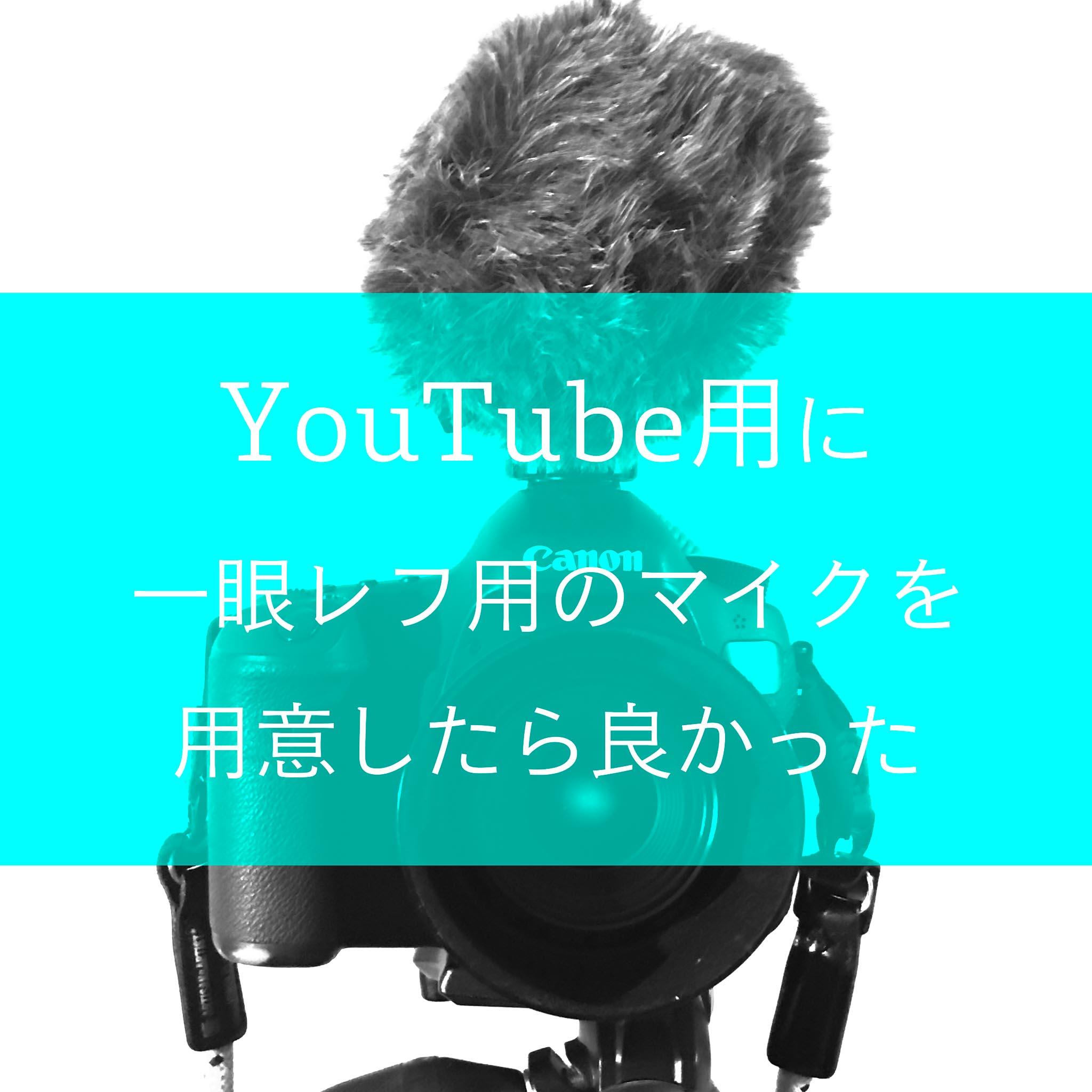YouTube用に一眼レフ用のマイクを用意したら良かった