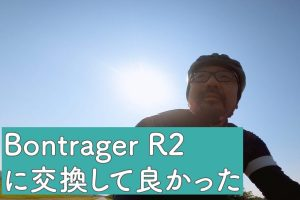 Read more about the article TREK DOMANE AL3 のタイヤを Bontrager R2 に交換してよかったこと