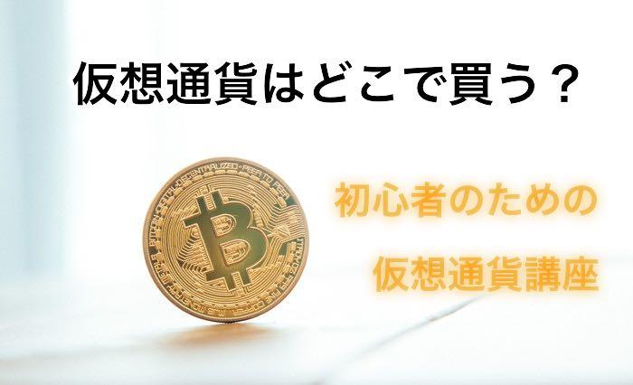 仮想通貨はどこで買う?初心者仮想通貨講座