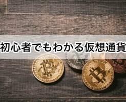 初心者でもわかる仮想通貨