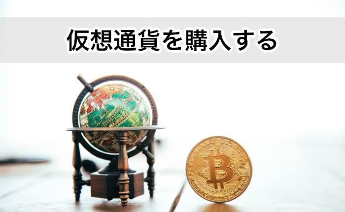 コインチェック(coincheck)仮想通貨を購入する方法