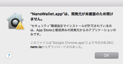 Nano Walletのアップデート、最新版のNano Wallet2.1.2に更新する方法