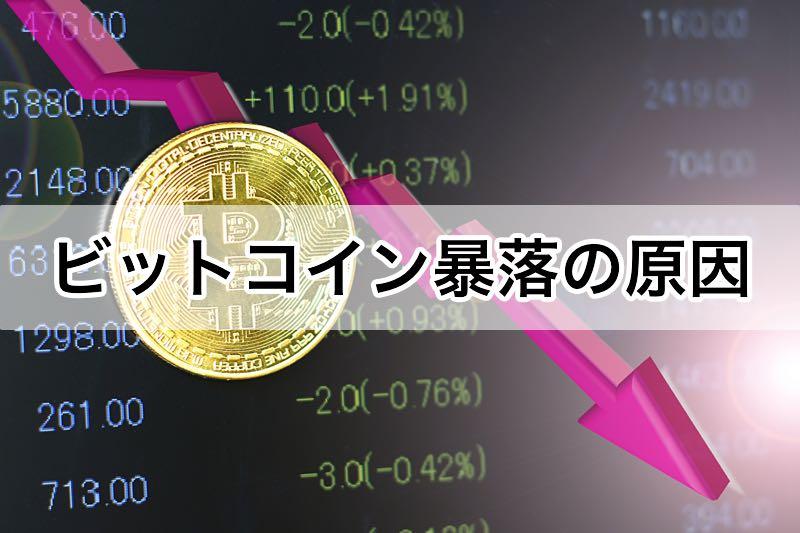 ビットコインの暴落の原因