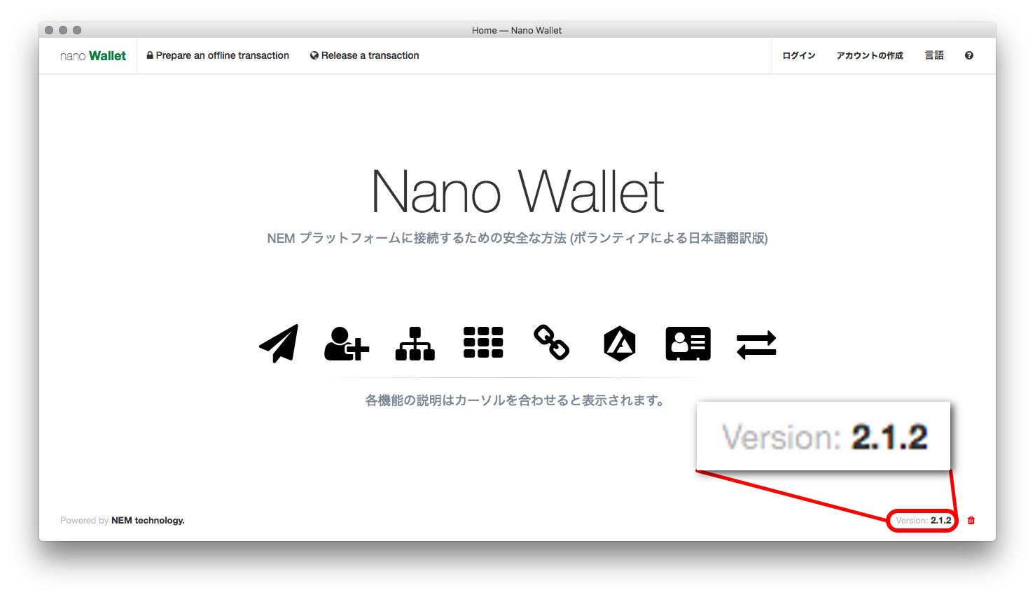 Nano Wallet2.1.2のアップデートの方法とバックアップの方法