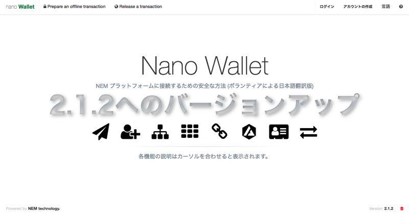 Nano Wallet2.1.2アップデートとバックアップ