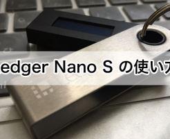 Ledger Nano Sの使い方