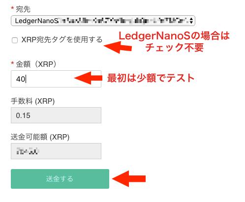 LedgernanoSへの送金 コインチェック Ripple