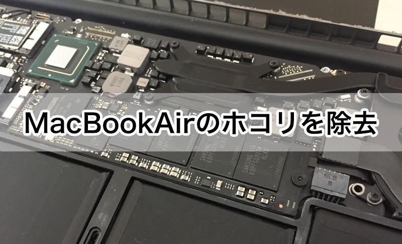 MacBookAirのファンがうるさい ホコリを除去