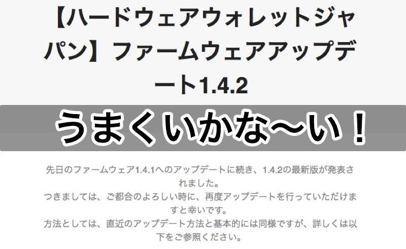 LedgerNanoSファームウェアアップデート1.4.2がうまくいかない