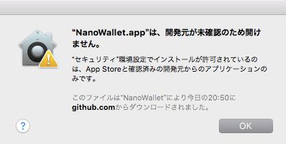 Nano Wallet2.2.0 ナノウォレット アップデートする方法