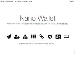 Nano Wallet 2.2.0 ナノウォレット アップデートする方法