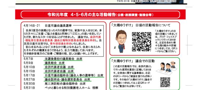 日進市の『きもの議員「大橋ゆうすけ」』! より積極的な活動報告を行うために(その2)!