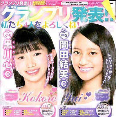 岡田の娘モデル