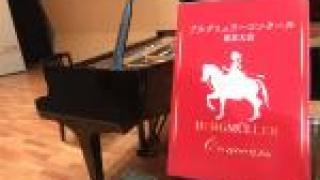 ブルグミュラーコンクール東京大会高崎予選2020