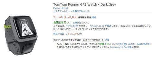 TomTom runner - Amazon 20150729