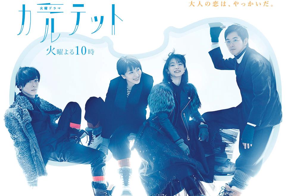 日劇 四重奏 (2017冬) | ohlala612