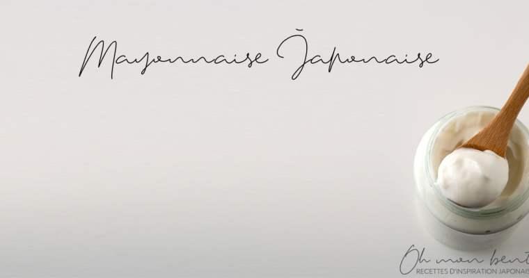 Mayonnaise japonaise (Kewpie)