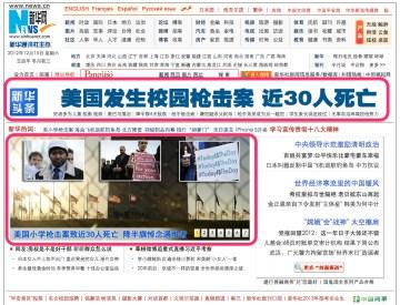 新华网首页截屏12-12-15 上午11:10