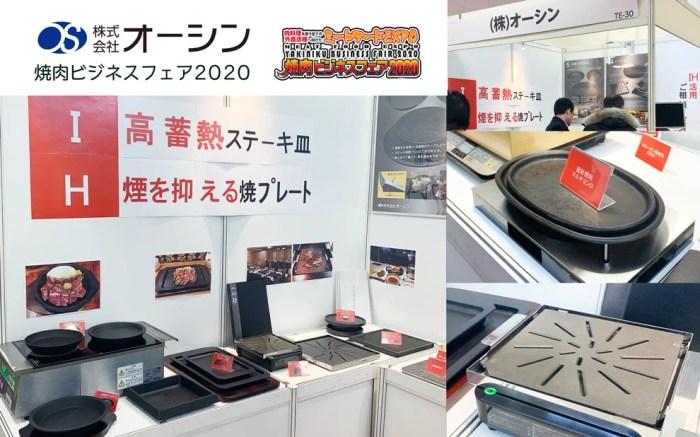 焼肉ビジネスフェア2020の紹介画像
