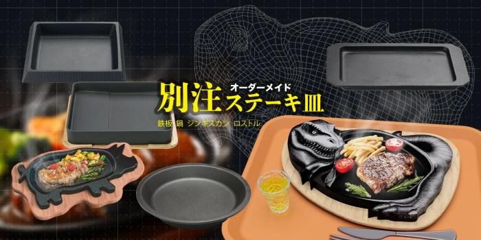 別注ステーキ皿をつくりませんか?