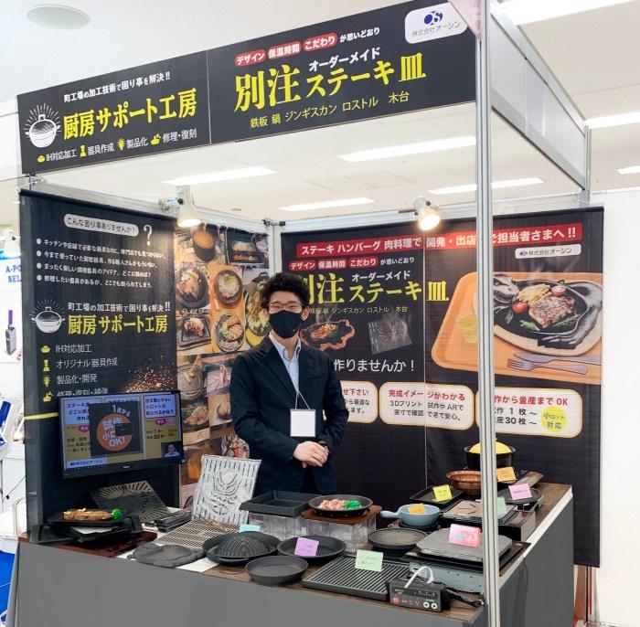 焼肉ビジネスフェア2021東京ブース