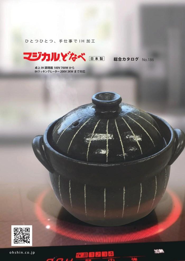 家庭用マジカル土鍋カタログ