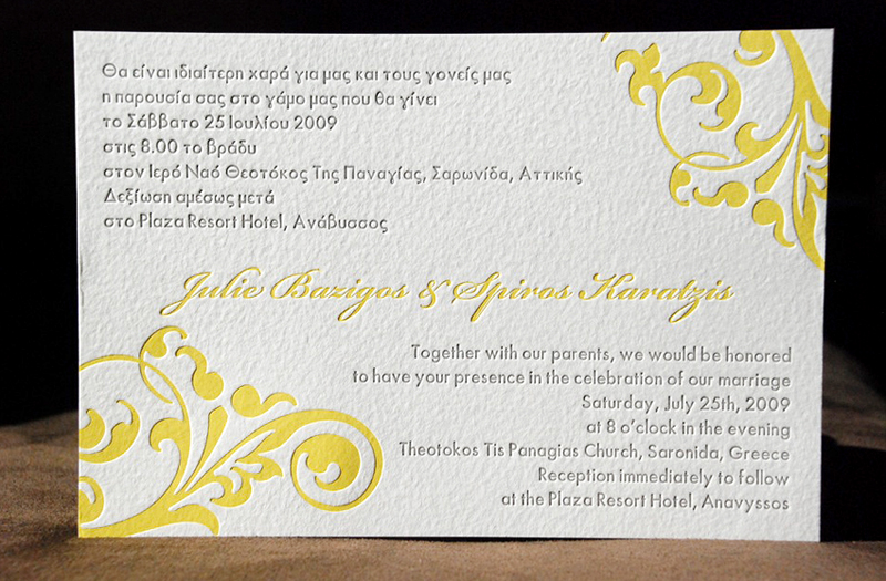 Julie Spiros Bilingual Greek Wedding Invitations