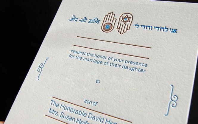 Hebrew Jewish Wedding Invitation Ani L 39 Dodi Vert