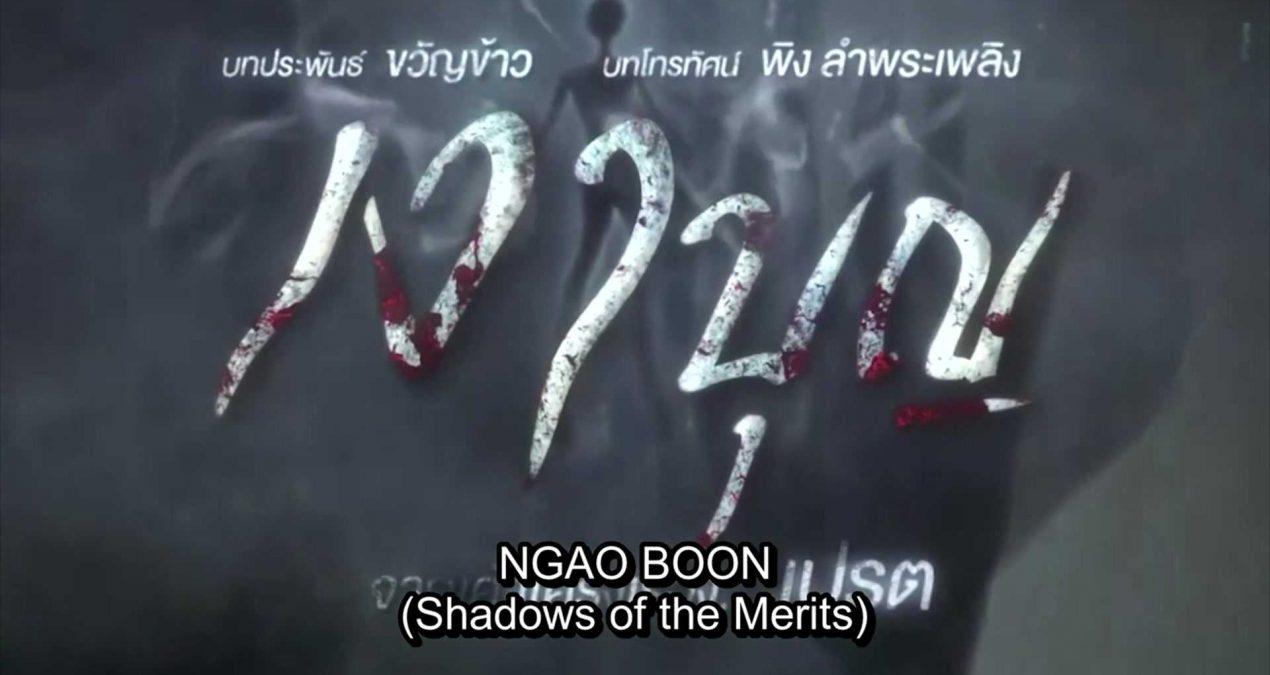Ngao Boon Official Teaser 1