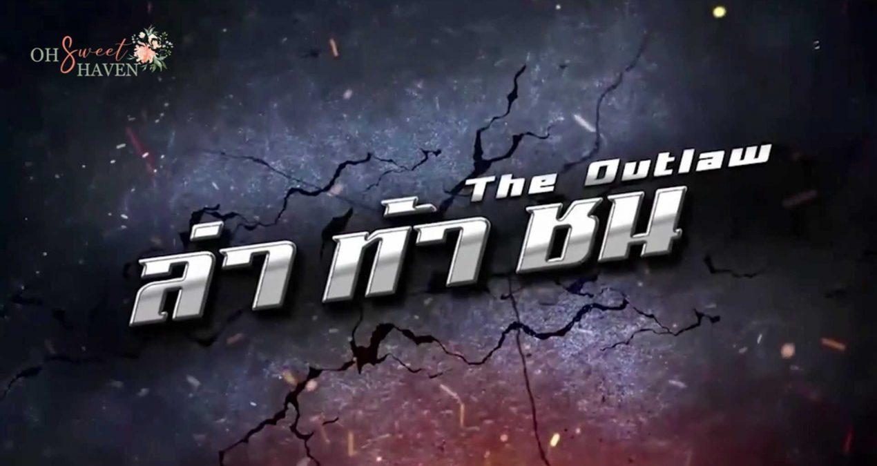 Lah Tah Chon Teaser01