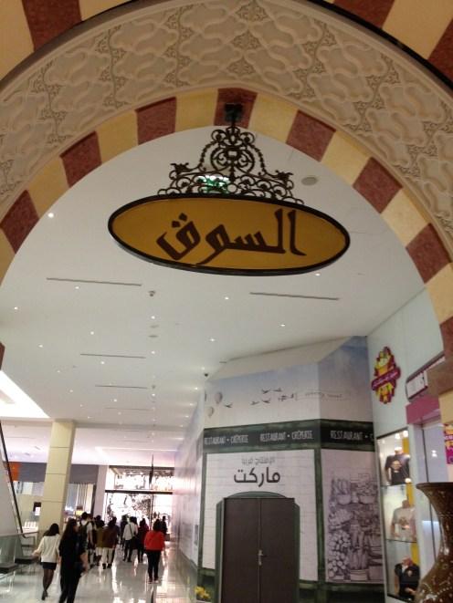 The Souk- Arabic