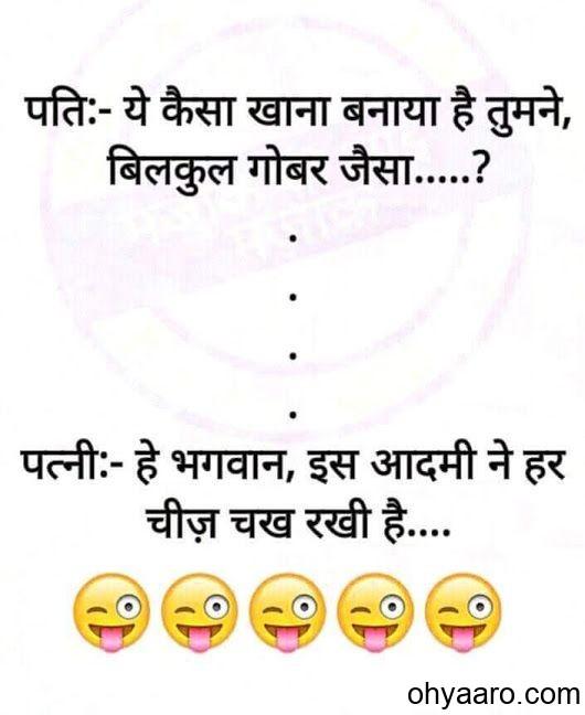 Husband Wife Funny Images : husband, funny, images, Husband, Funny, Jokes, Whatsapp