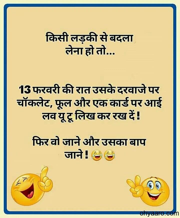Valentine Day Funny Shayari : valentine, funny, shayari, Funnyjoke, Jokes, Hindi, Funny, Images