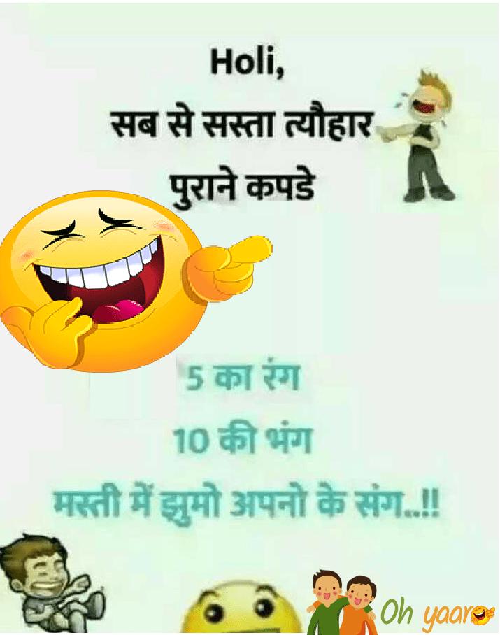 Holi Funny Sms In Hindi : funny, hindi, Funny, Memes, Quotes, Hindi, Manny, Quote