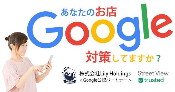 Google、リリプロ、集客