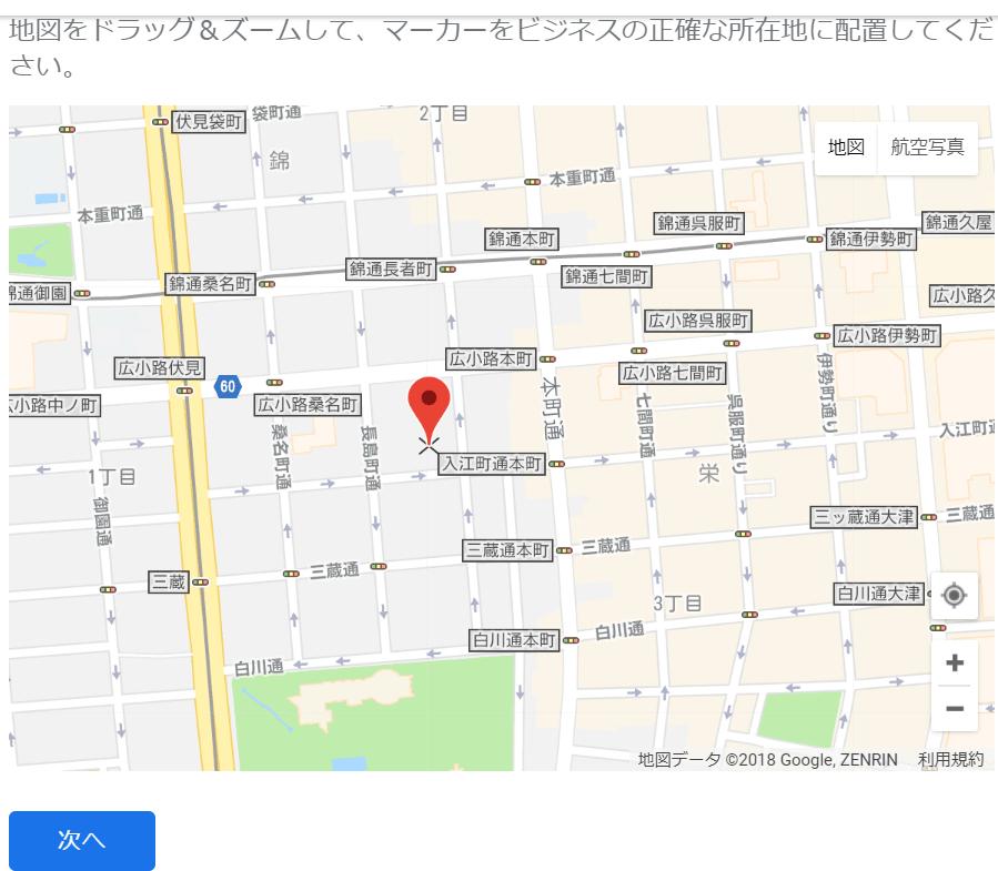 Googleマイビジネス所在地