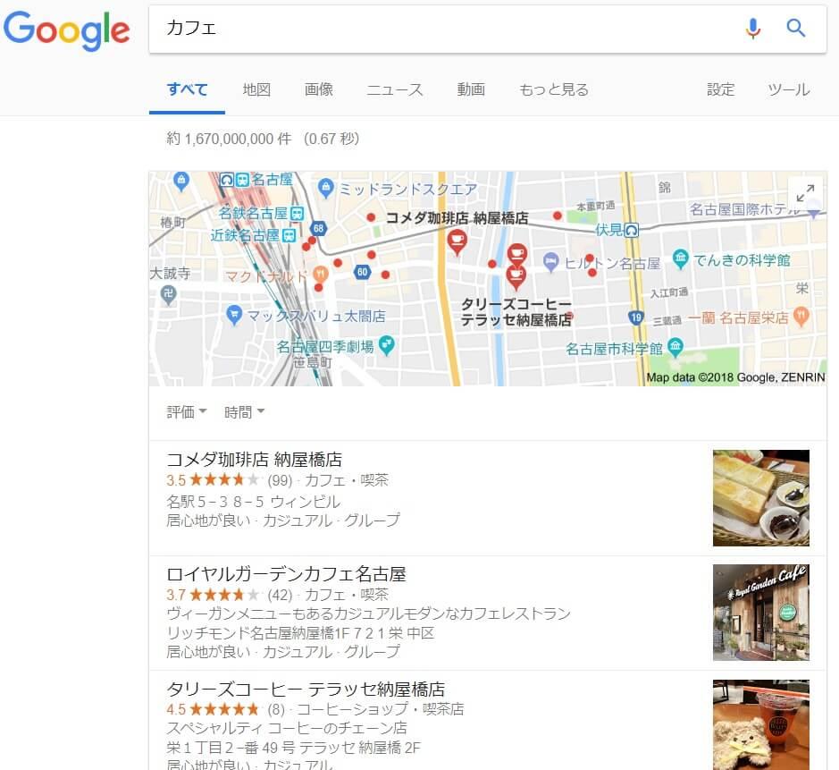 googleマイビジネスとは|導入事例で見る効果