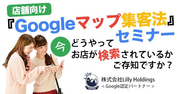 Google、Googleマップ、集客セミナー