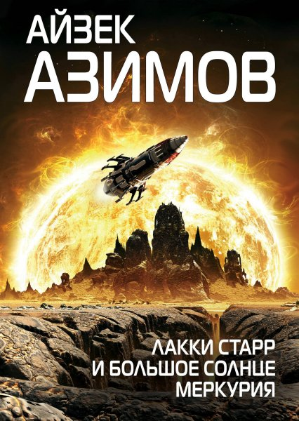 """Cover of Russian edition of Asimov's """"Lucky Starr and the Big Sun of Mercury"""""""