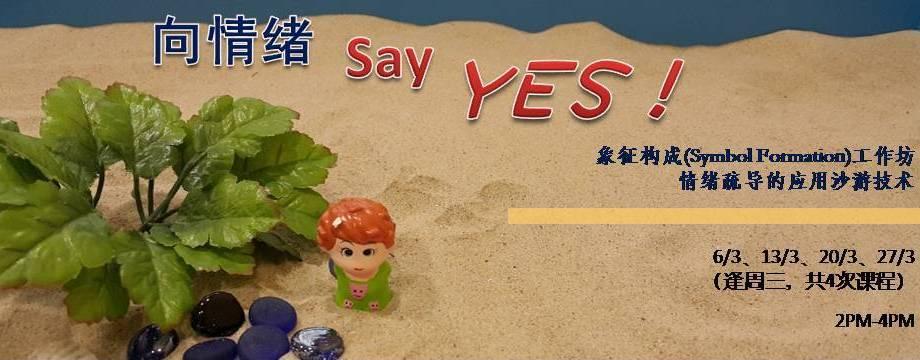 『向情绪 Say YES!』 象征构成(Symbol Formation)工作坊  情绪疏导的应用沙游技术