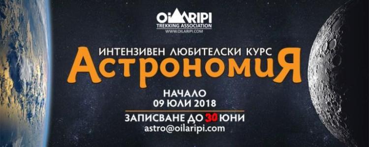 Курс по астрономия