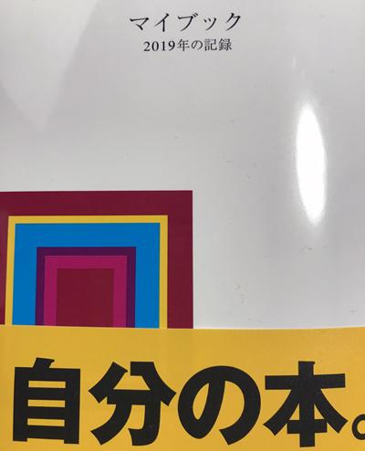 〔2019年〕今年も書くぞ!マイブック〜2019年の記録〜