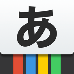 "Photo Description: the app icon for the iPhone (iOS) Kana app. The icon has the kana character for ""a"" along with 4 vertical colors of RED, BLUE, YELLOW, and GREEN."