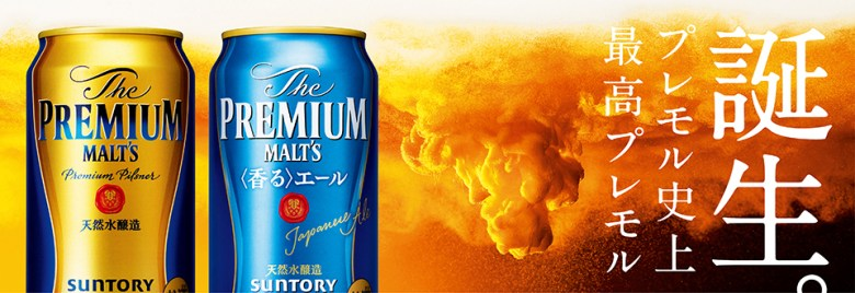 """Photo Description: a picture of the Suntory beer cans which have text in English that says """"The Premium Malt's, Premium PIlsner"""" and """"Suntory"""". The cans are either primarily a royal blue or a golden yellow."""