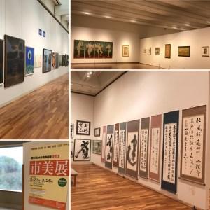 二つの美術館