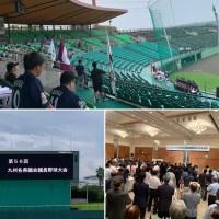 九州各県議会議員交流野球大会