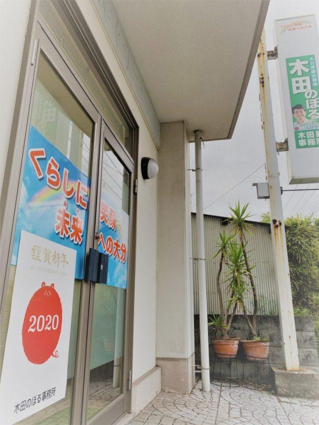 木田事務所も年越し