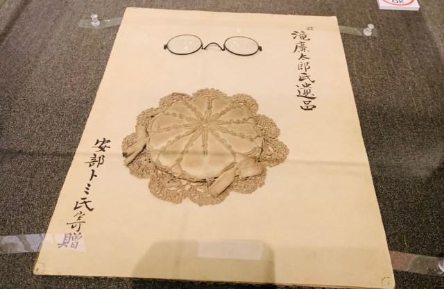 滝廉太郎の眼鏡